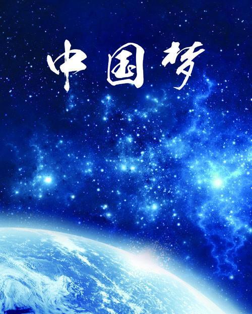 歌曲:中国梦 (原唱)